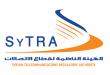 تؤكد الهيئة الناظمة للاتصالات والبريد على جميع المشتركين بخدمات الاتصالات عند شراء أي جهاز خلوي التأكد من وجود اللصاقة الخاصة بالهيئة /SYTRA/على الجهاز الخلوي