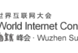 دعوة للمشاركة في المؤتمر العالمي الخامس للإنترنت